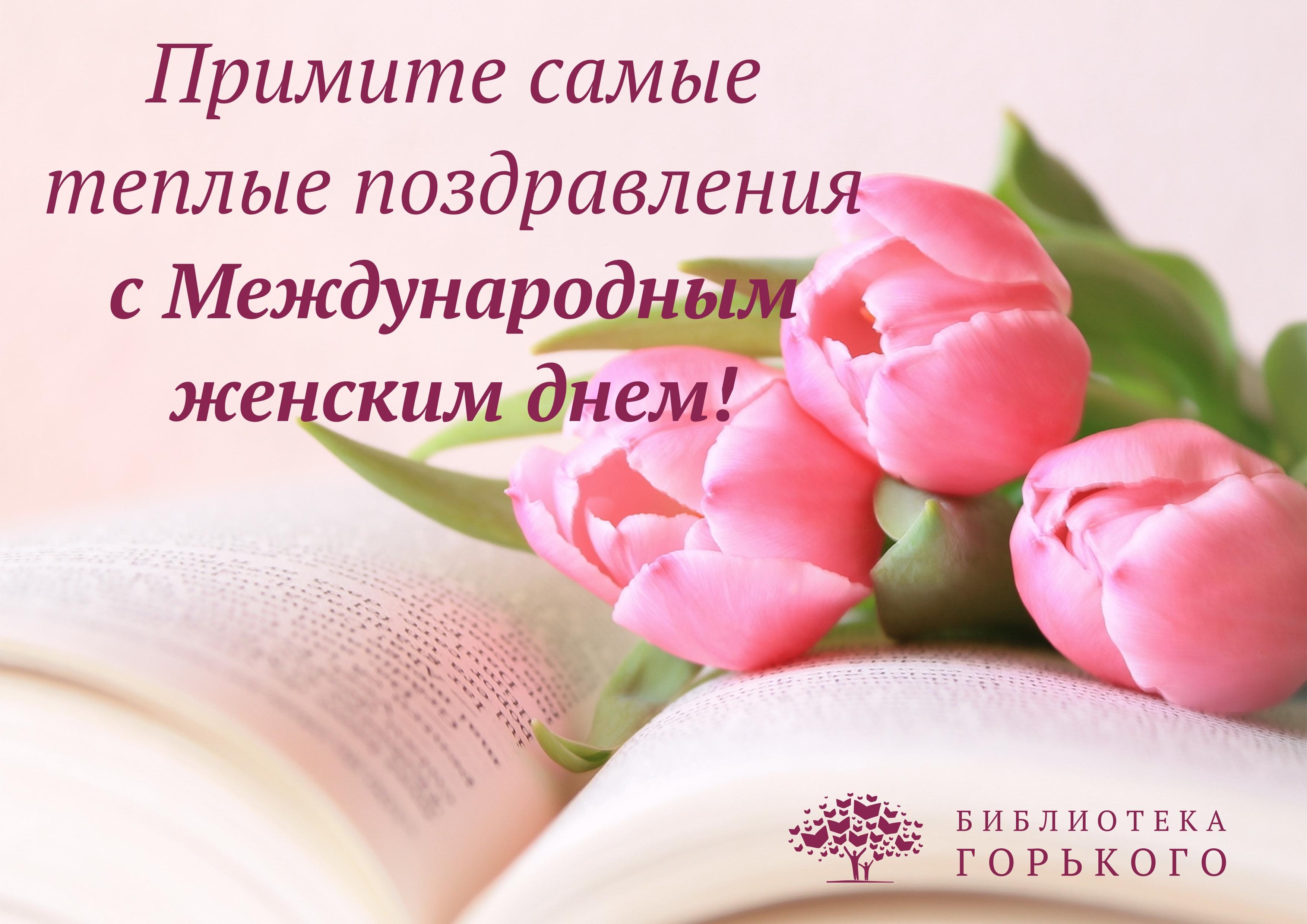 Поздравление с международным женским днем всех женщин