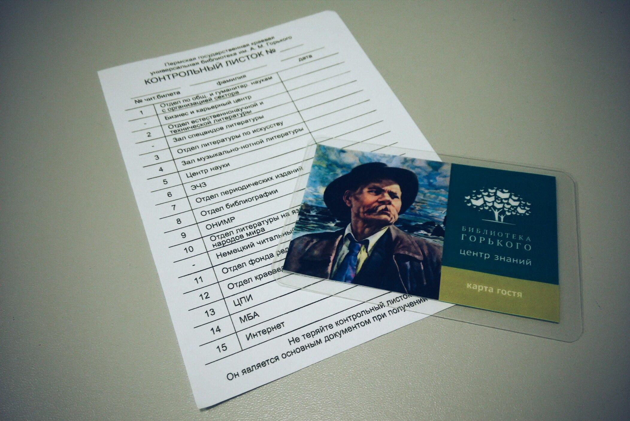 Записаться в библиотеку Если утеряна карточка читателя контрольный листок необходимо
