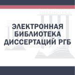 Образовательные базы данных Электронная библиотека диссертаций РГБ